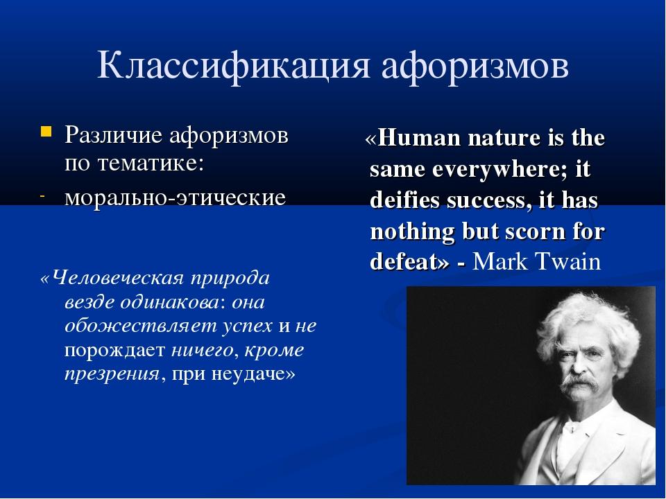 Классификация афоризмов Различие афоризмов по тематике: морально-этические «Ч...
