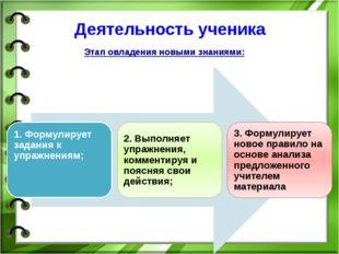Деятельность ученика Этап овладения новыми знаниями: