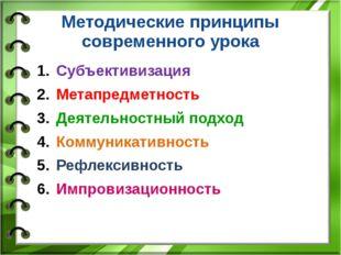 Методические принципы современного урока Субъективизация Метапредметность Дея