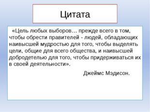 Цитата «Цель любых выборов… прежде всего в том, чтобы обрести правителей - лю