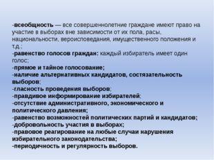 -всеобщность — все совершеннолетние граждане имеют право на участие в выборах