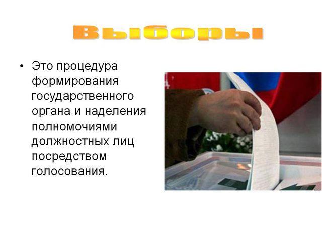 Выборы – это юридически узаконенная процедура, в рамках которой граждане опр...