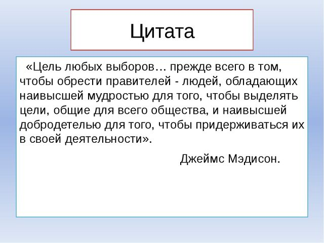 Цитата «Цель любых выборов… прежде всего в том, чтобы обрести правителей - лю...