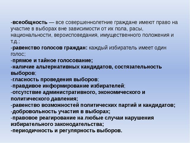 -всеобщность — все совершеннолетние граждане имеют право на участие в выборах...