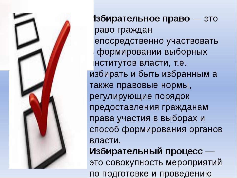 Избирательное право — это право граждан непосредственно участвовать в формиро...