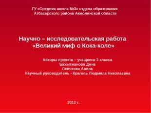 ГУ «Средняя школа №3» отдела образования Атбасарского района Акмолинской обла
