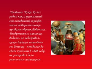"""Название """"Кока-Кола"""", равно как и уникальный стилизованный шрифт этого товар"""