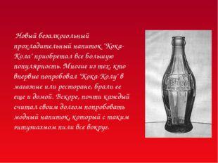 """Новый безалкогольный прохладительный напиток """"Кока-Кола"""" приобретал все боль"""