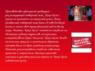 """Производство сувенирной продукции, рекламирующей товарный знак """"Кока-Кола"""", п"""