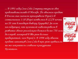 ... В 1991 году Coca-Cola Company открыла свое представительство в Москве. По