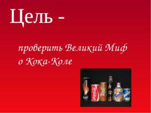 проверить Великий Миф о Кока-Коле