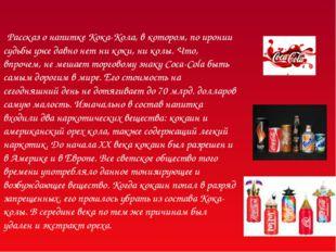 Рассказ о напитке Кока-Кола, в котором, по иронии судьбы уже давно нет ни ко