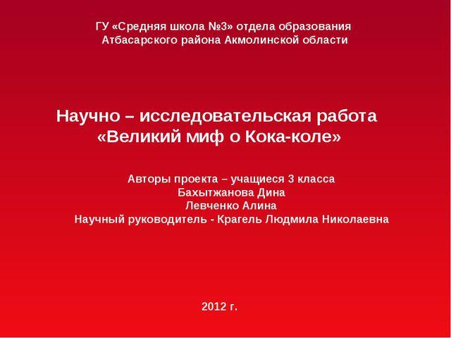 ГУ «Средняя школа №3» отдела образования Атбасарского района Акмолинской обла...
