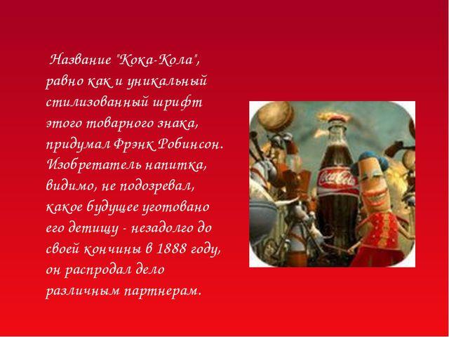 """Название """"Кока-Кола"""", равно как и уникальный стилизованный шрифт этого товар..."""