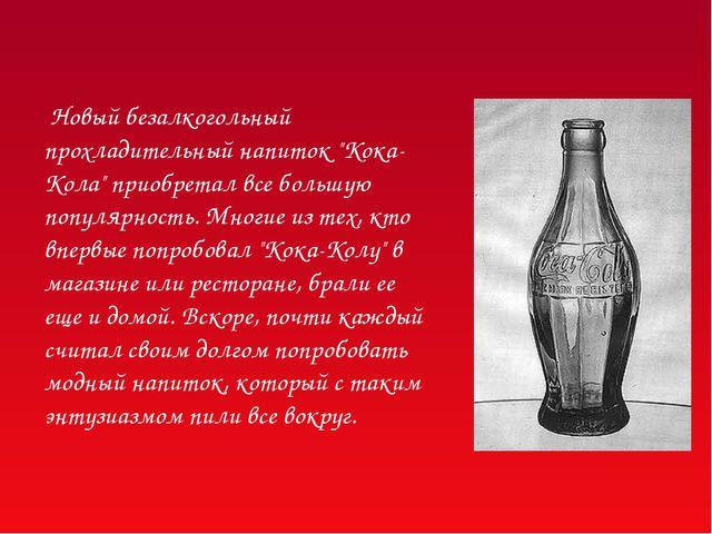 """Новый безалкогольный прохладительный напиток """"Кока-Кола"""" приобретал все боль..."""