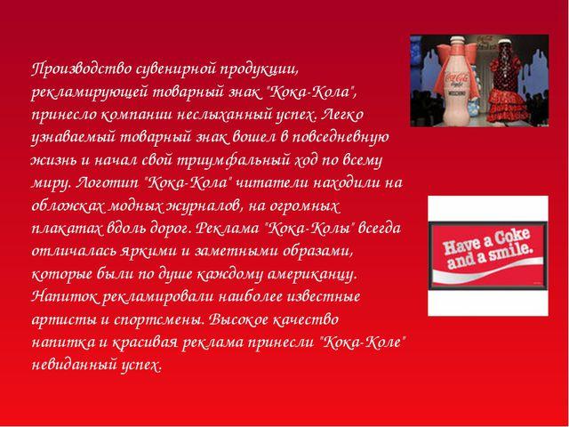 """Производство сувенирной продукции, рекламирующей товарный знак """"Кока-Кола"""", п..."""