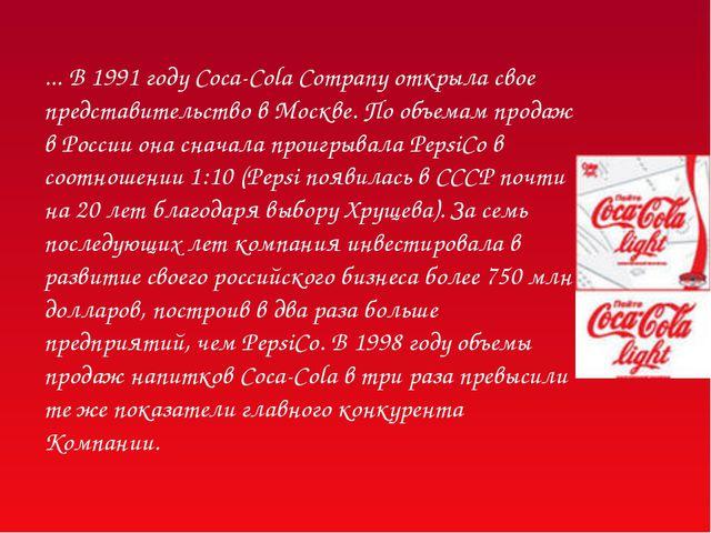 ... В 1991 году Coca-Cola Company открыла свое представительство в Москве. По...