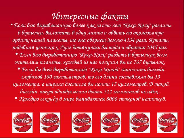 """Интересные факты Если всю выработанную более как за сто лет """"Кока-Колу"""" разли..."""