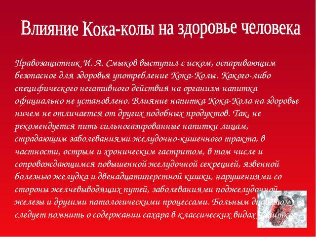 Правозащитник И. А. Смыков выступил с иском, оспаривающим безопасное для здор...