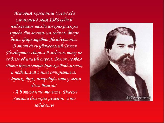История компании Coca-Cola началась 8 мая 1886 года в небольшом тогда америка...