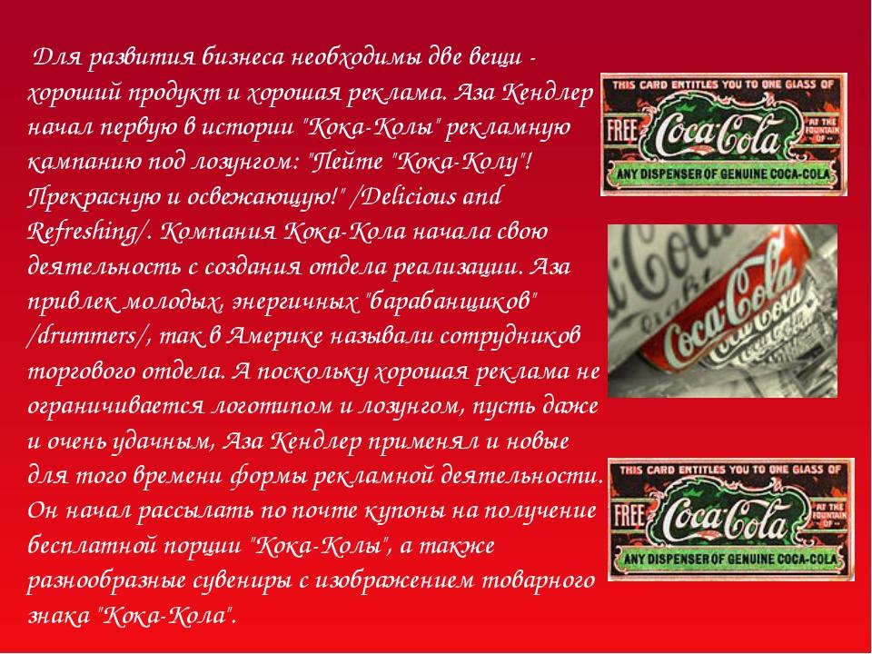 Для развития бизнеса необходимы две вещи - хороший продукт и хорошая реклама...