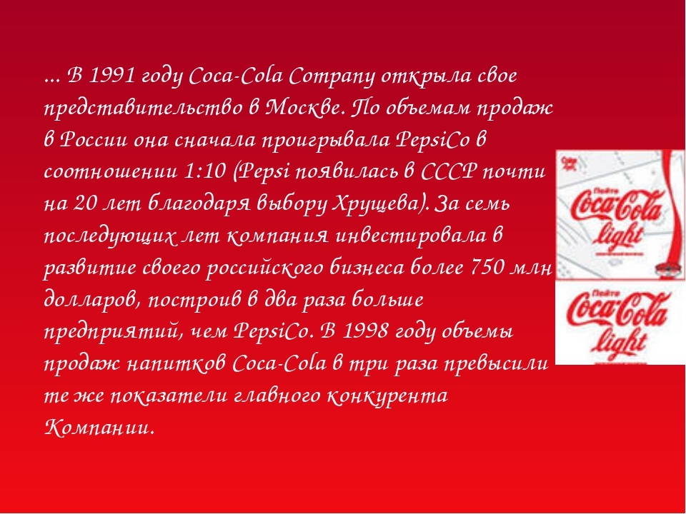marketin project horizontal expansion in coca cola Marketing mix of coca cola analyses the brand/company which covers 4ps (product, price, place, promotion) and explains the coca cola marketing strategy the article elaborates the pricing, advertising & distribution strategies used by the company.