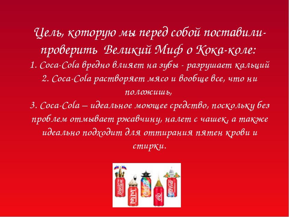 Цель, которую мы перед собой поставили- проверить Великий Миф о Кока-коле: 1....