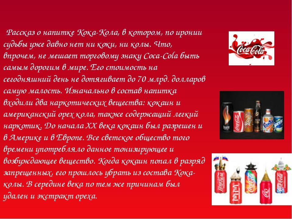 Рассказ о напитке Кока-Кола, в котором, по иронии судьбы уже давно нет ни ко...