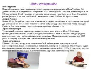 10 Ника Турбина Пожалуй, одним из самых знаменитых советских вундеркиндов явл