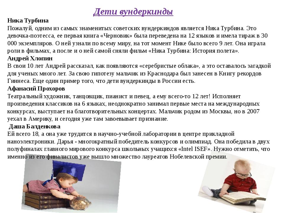 10 Ника Турбина Пожалуй, одним из самых знаменитых советских вундеркиндов явл...
