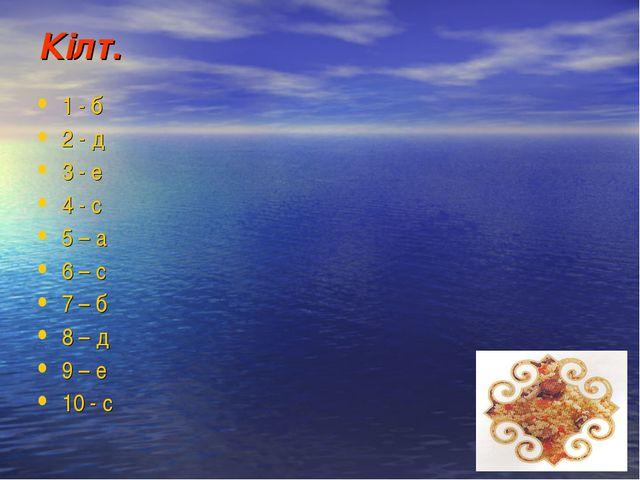 Кілт. 1 - б 2 - д 3 - е 4 - с 5 – а 6 – с 7 – б 8 – д 9 – е 10 - с