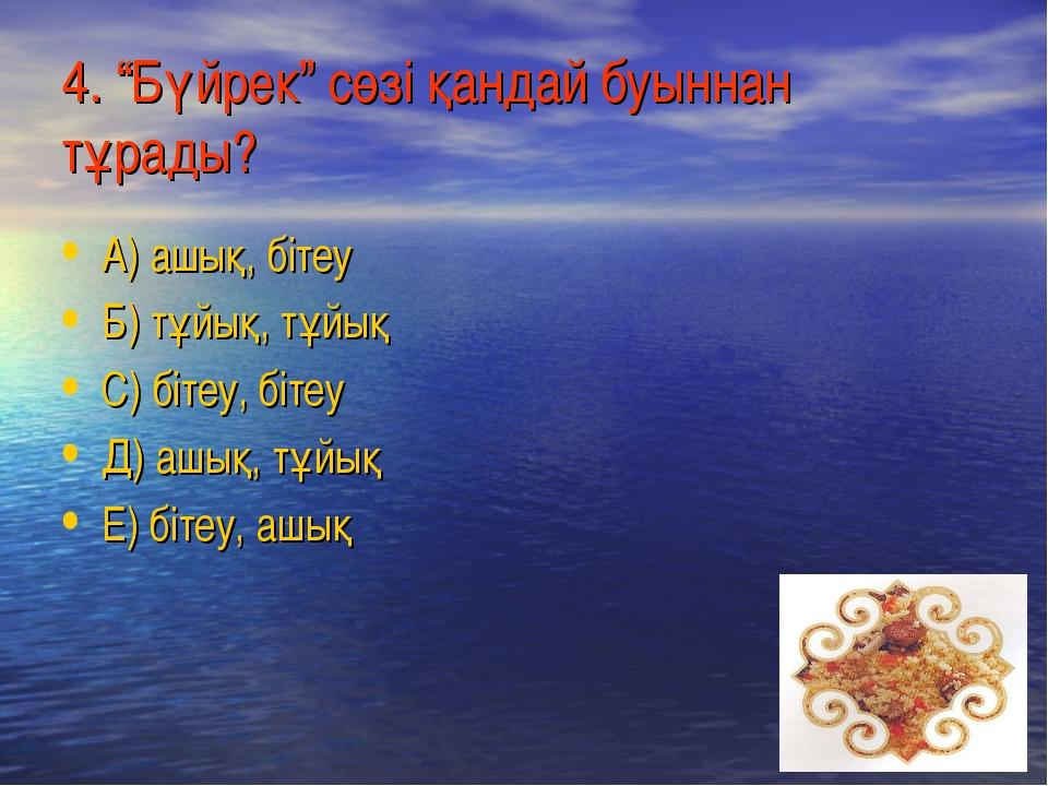 """4. """"Бүйрек"""" сөзі қандай буыннан тұрады? А) ашық, бітеу Б) тұйық, тұйық С) біт..."""