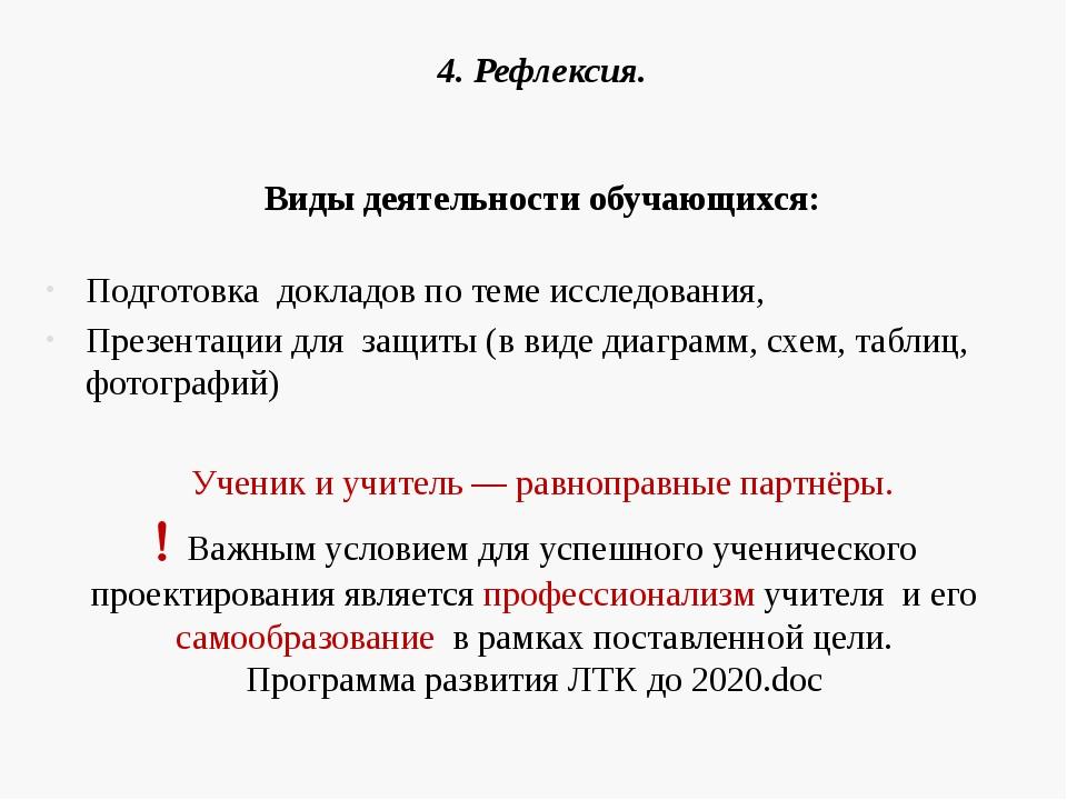 4.Рефлексия. Виды деятельности обучающихся: Подготовка докладов по теме иссл...
