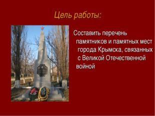 Цель работы: Составить перечень памятников и памятных мест города Крымска, св