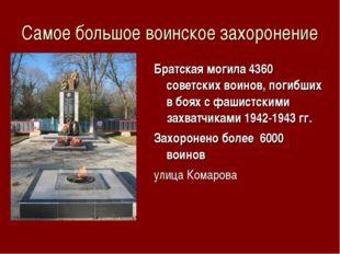 Самое большое воинское захоронение Братская могила 4360 советских воинов, пог