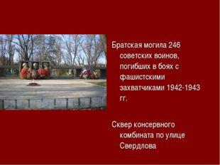 Братская могила 246 советских воинов, погибших в боях с фашистскими захватчик