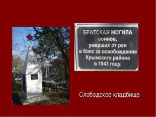 Слободское кладбище