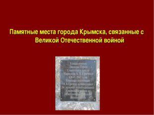 Памятные места города Крымска, связанные с Великой Отечественной войной