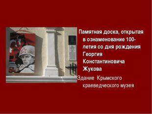 Памятная доска, открытая в ознаменование 100- летия со дня рождения Георгия