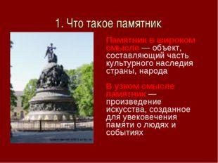 1. Что такое памятник Памятник в широком смысле — объект, составляющий часть