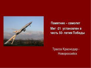 Памятник – самолет Миг -21 установлен в честь 50- летия Победы Трасса Краснод