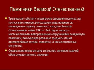 Памятники Великой Отечественной Трагические события и героические свершения в