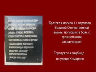 Братская могила 11 партизан Великой Отечественной войны, погибших в боях с фа