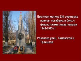 Братская могила 334 советских воинов, погибших в боях с фашистскими захватчик