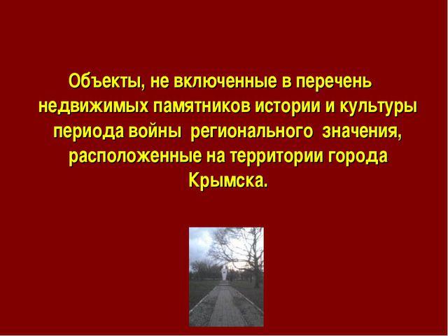 Объекты, не включенные в перечень недвижимых памятников истории и культуры пе...