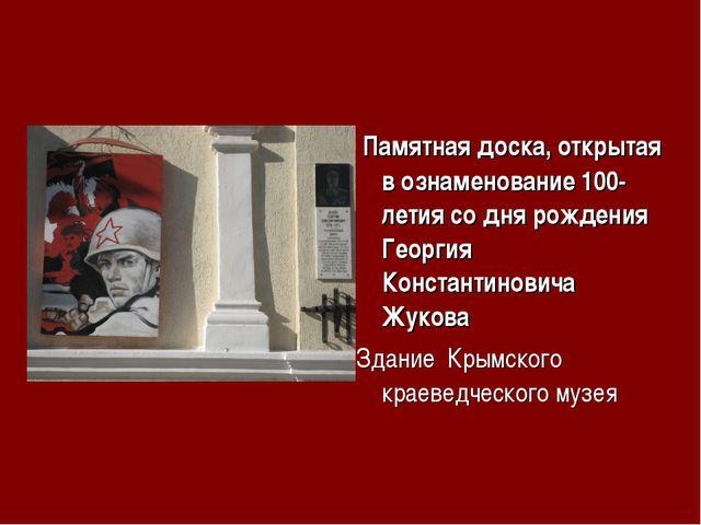 Памятная доска, открытая в ознаменование 100- летия со дня рождения Георгия...