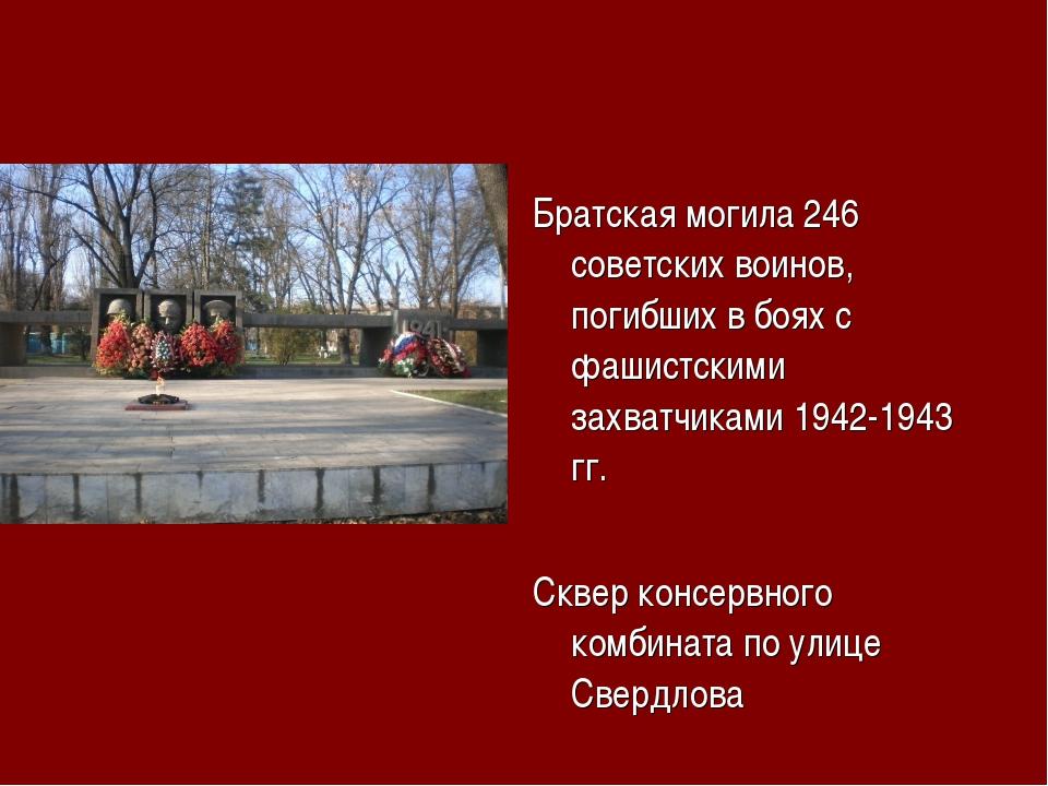 Братская могила 246 советских воинов, погибших в боях с фашистскими захватчик...