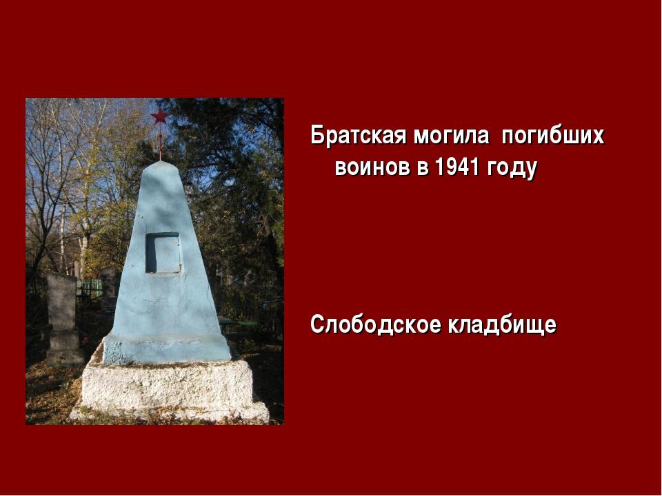 Братская могила погибших воинов в 1941 году Слободское кладбище
