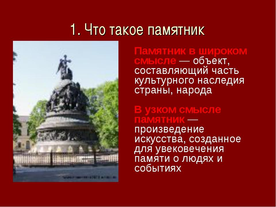 1. Что такое памятник Памятник в широком смысле — объект, составляющий часть...