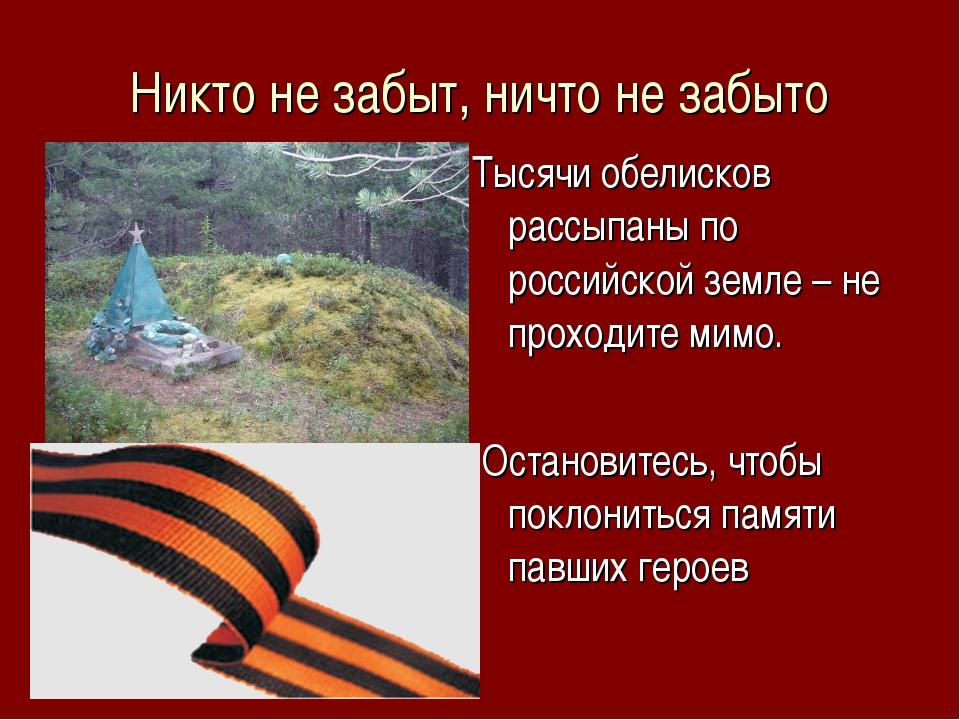 Никто не забыт, ничто не забыто Тысячи обелисков рассыпаны по российской земл...